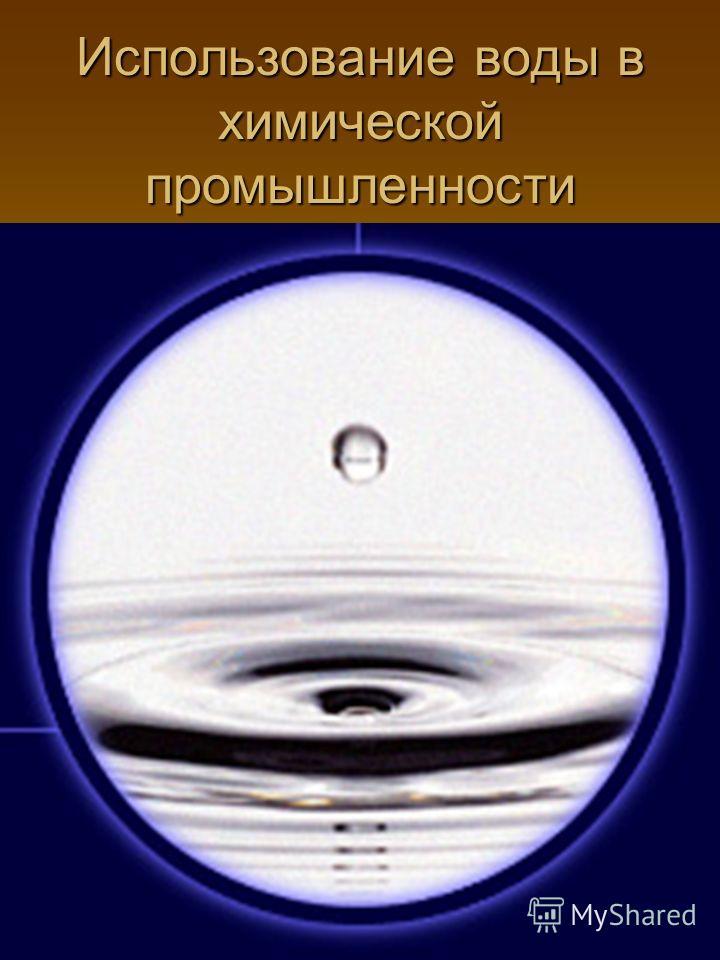 Использование воды в химической промышленности