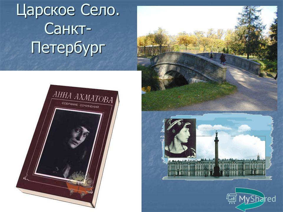 Царское Село. Санкт- Петербург