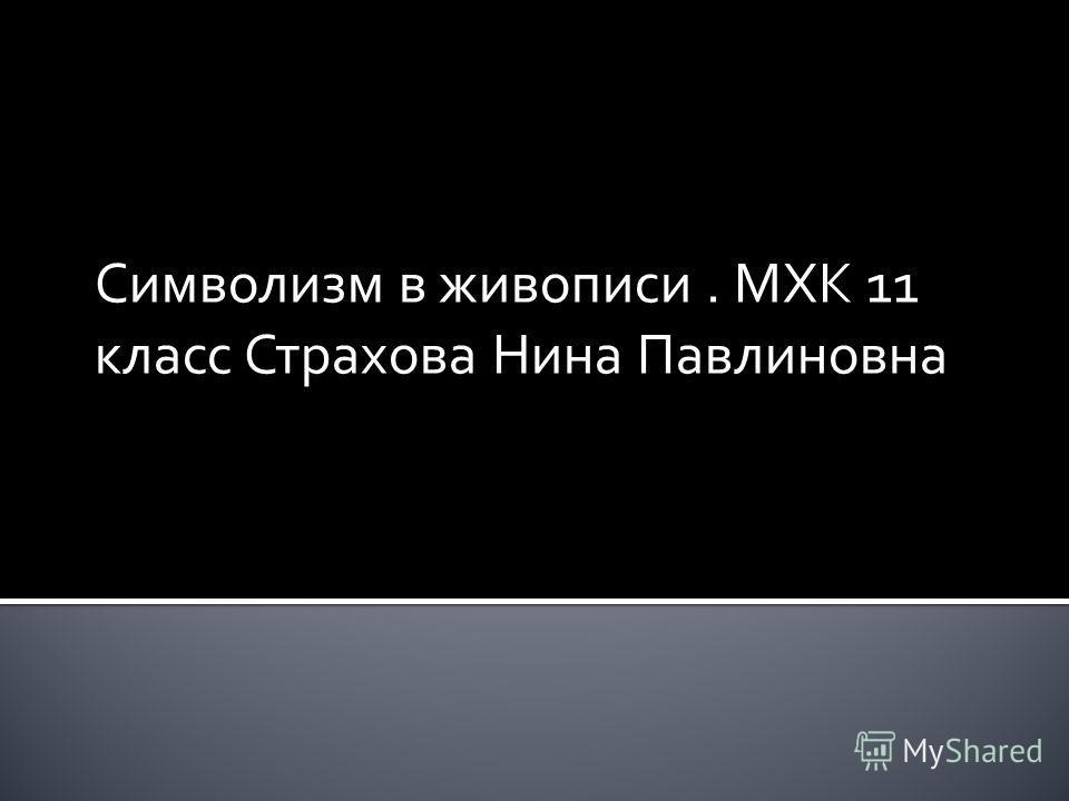 Символизм в живописи. МХК 11 класс Страхова Нина Павлиновна