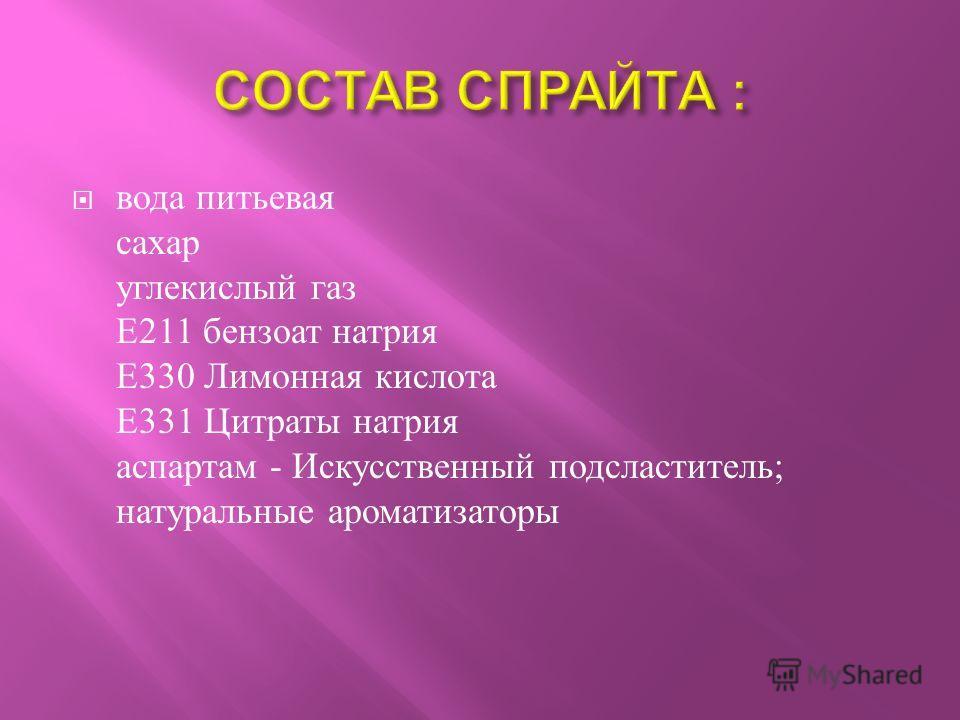 вода питьевая сахар углекислый газ E211 бензоат натрия E330 Лимонная кислота E331 Цитраты натрия аспартам - Искусственный подсластитель ; натуральные ароматизаторы