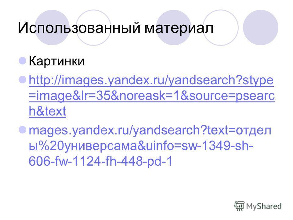 Использованный материал Картинки http://images.yandex.ru/yandsearch?stype =image&lr=35&noreask=1&source=psearc h&text http://images.yandex.ru/yandsearch?stype =image&lr=35&noreask=1&source=psearc h&text mages.yandex.ru/yandsearch?text=отдел ы%20униве