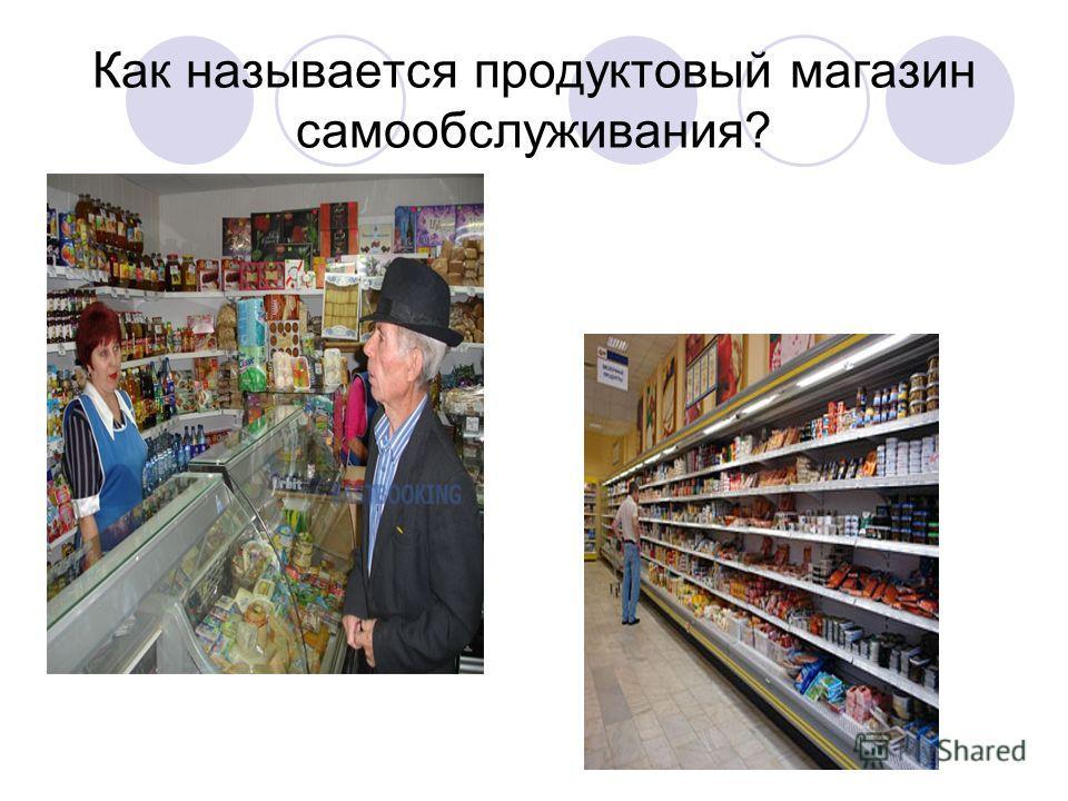 Как называется продуктовый магазин самообслуживания?