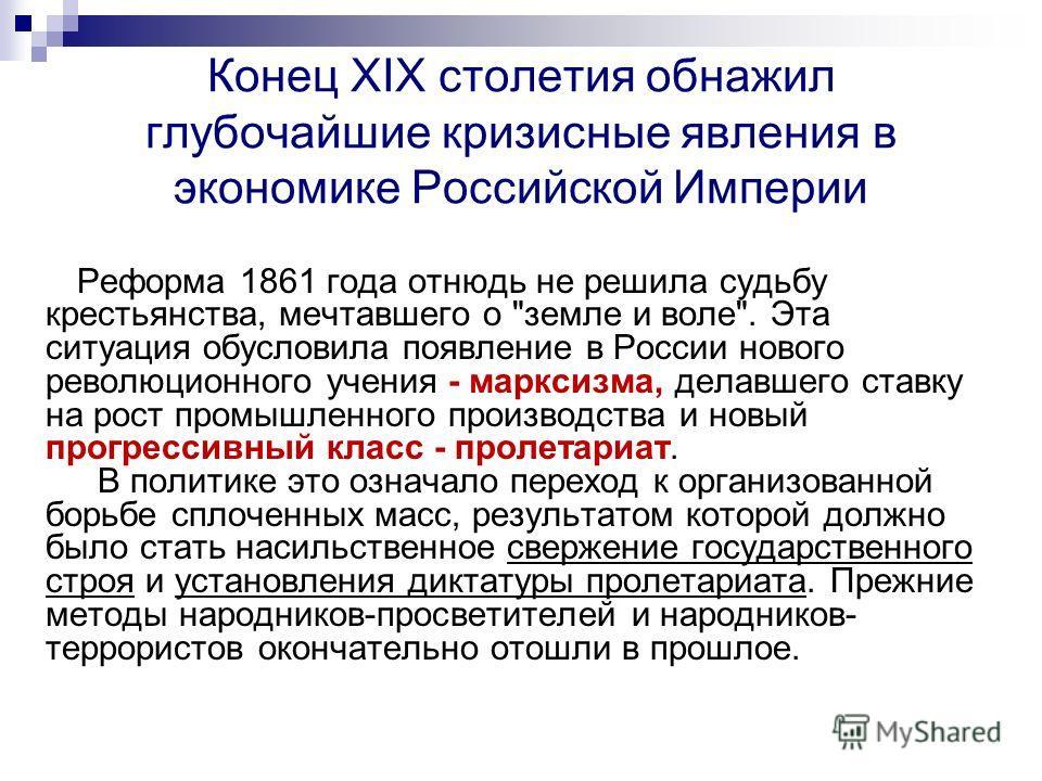 Конец XIX столетия обнажил глубочайшие кризисные явления в экономике Российской Империи Реформа 1861 года отнюдь не решила судьбу крестьянства, мечтавшего о