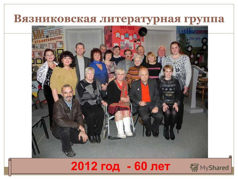 2012 год - 60 лет Вязниковская литературная группа