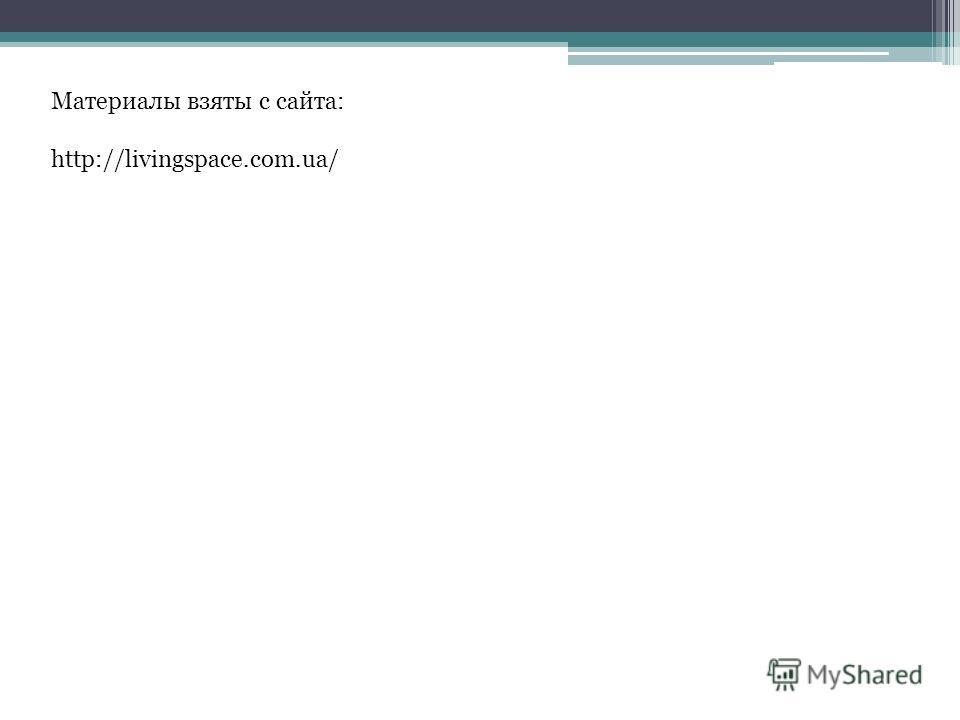 Материалы взяты с сайта: http://livingspace.com.ua/