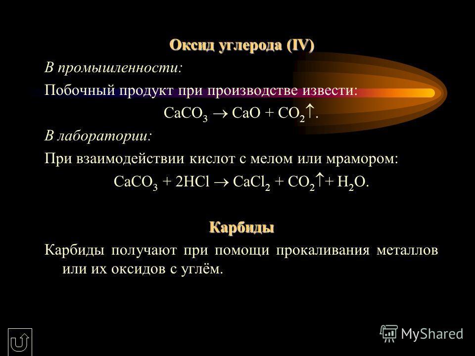 По мере продвижения оксида углерода (IV) снизу вверх последний соприкасается с раскалённым углём: CO 2 + C = CO – 175 кДж. Получающийся газ состоит из свободного азота и оксида углерода (II). Такая смесь называется генераторным газом. В газогенератор