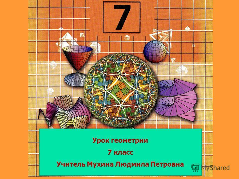 Урок геометрии 7 класс Учитель Мухина Людмила Петровна