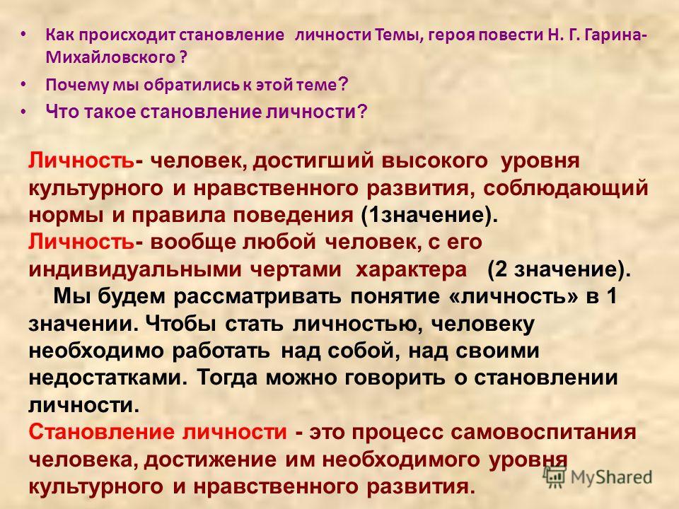 Как происходит становление личности Темы, героя повести Н. Г. Гарина- Михайловского ? Почему мы обратились к этой теме ? Что такое становление личности? Личность- человек, достигший высокого уровня культурного и нравственного развития, соблюдающий но