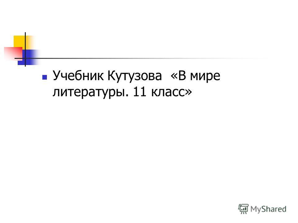 Учебник Кутузова «В мире литературы. 11 класс»