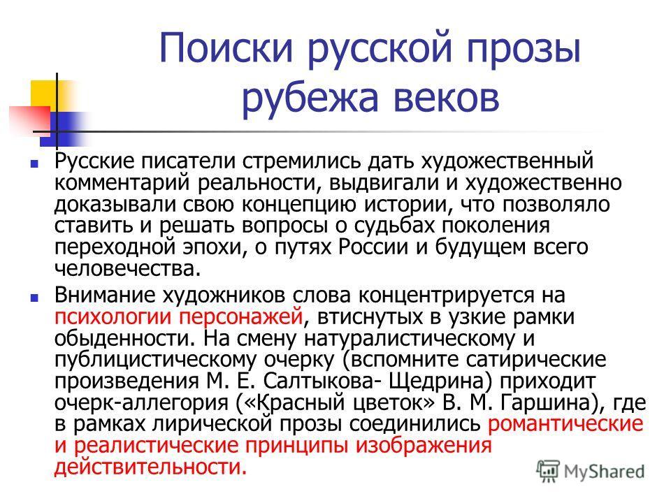 Русские писатели стремились дать художественный комментарий реальности, выдвигали и художественно доказывали свою концепцию истории, что позволяло ставить и решать вопросы о судьбах поколения переходной эпохи, о путях России и будущем всего человечес