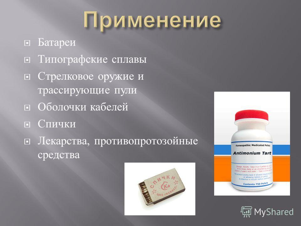 Батареи Типографские сплавы Стрелковое оружие и трассирующие пули Оболочки кабелей Спички Лекарства, противопротозойные средства