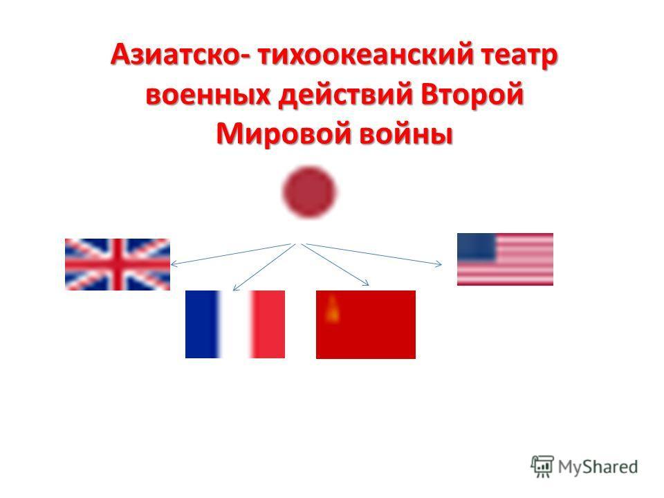 Азиатско- тихоокеанский театр военных действий Второй Мировой войны