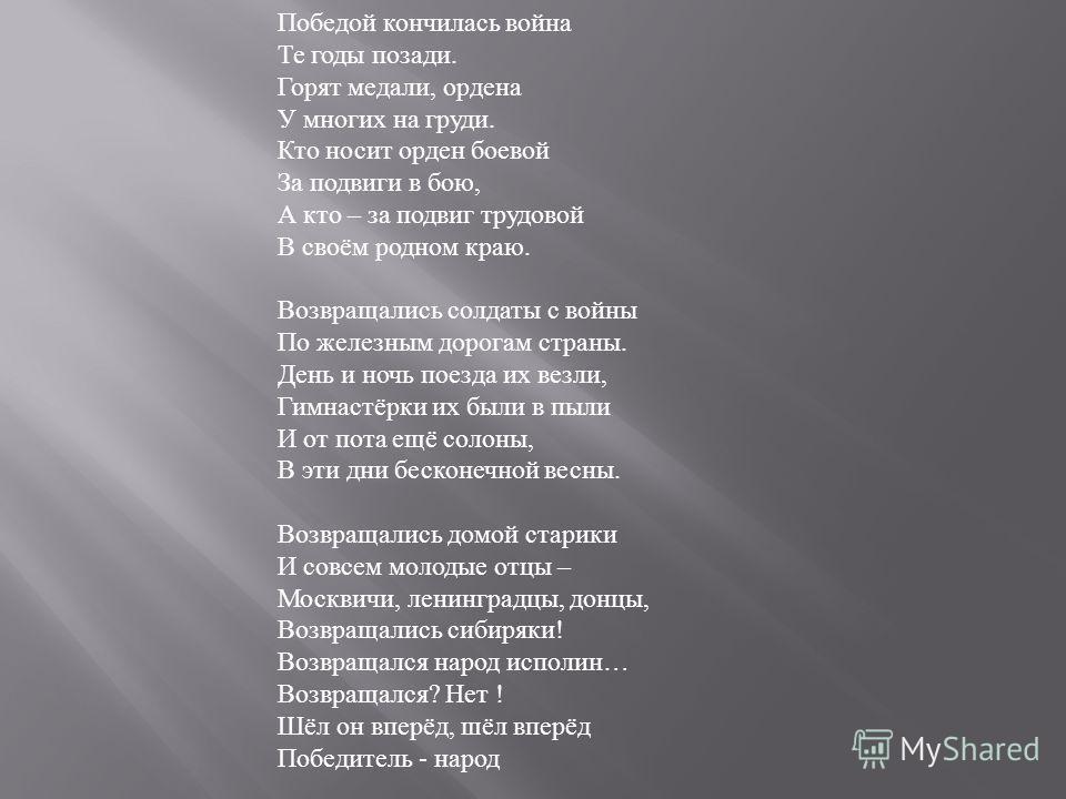 pobedoy-konchilas-voyna-srazhenya-pozadi