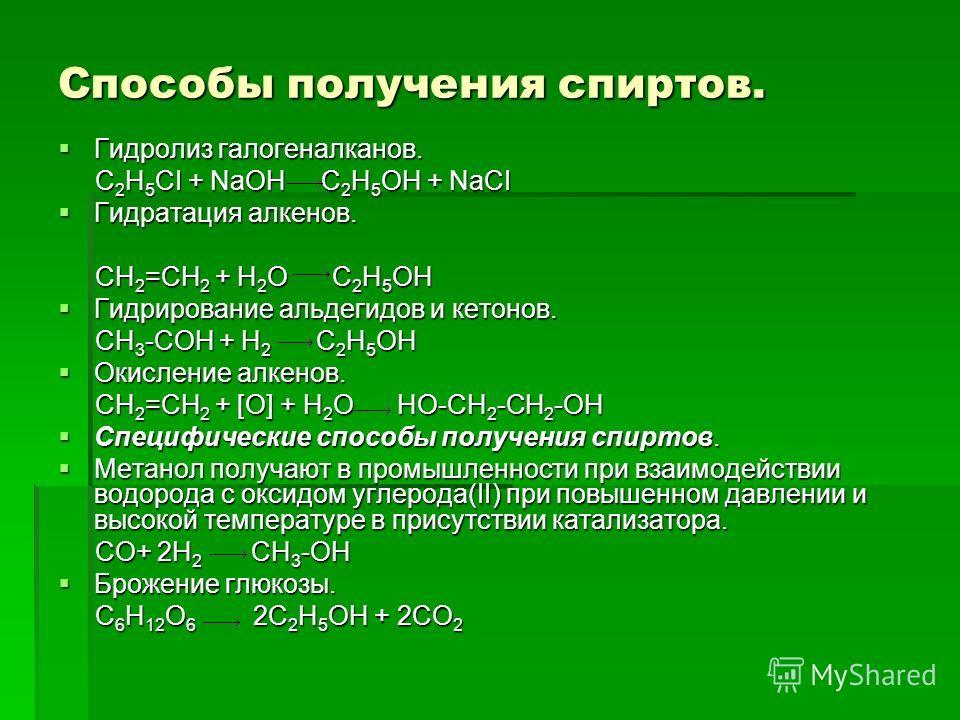 Способы получения спиртов. Гидролиз галогеналканов. Гидролиз галогеналканов. С 2 Н 5 СI + NaOH C 2 H 5 OH + NaCI С 2 Н 5 СI + NaOH C 2 H 5 OH + NaCI Гидратация алкенов. Гидратация алкенов. СН 2 =СН 2 + Н 2 О С 2 Н 5 ОН СН 2 =СН 2 + Н 2 О С 2 Н 5 ОН Г