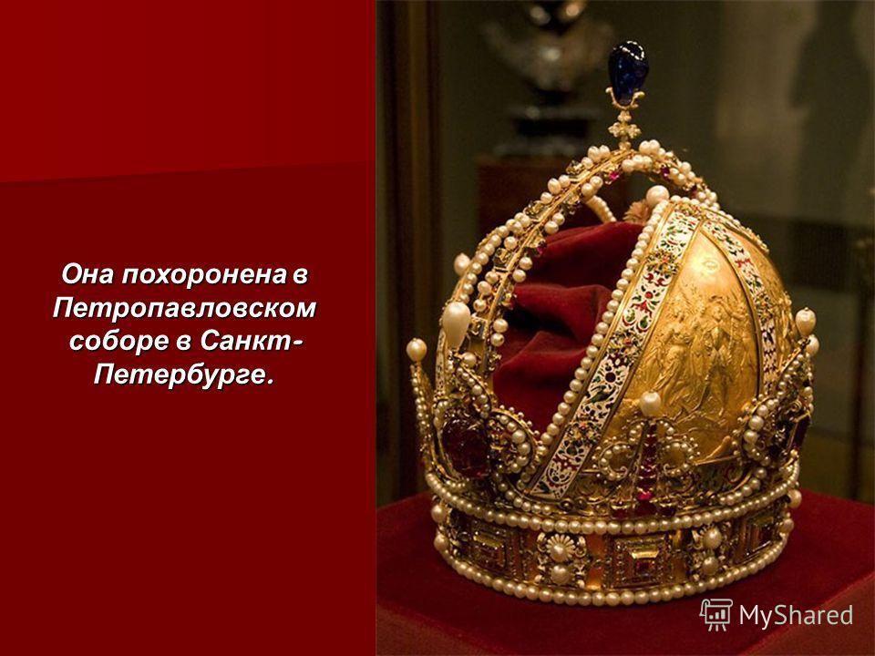 Она похоронена в Петропавловском соборе в Санкт - Петербурге.