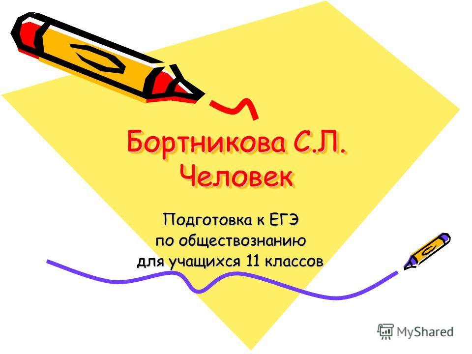 Бортникова С.Л. Человек Подготовка к ЕГЭ по обществознанию для учащихся 11 классов