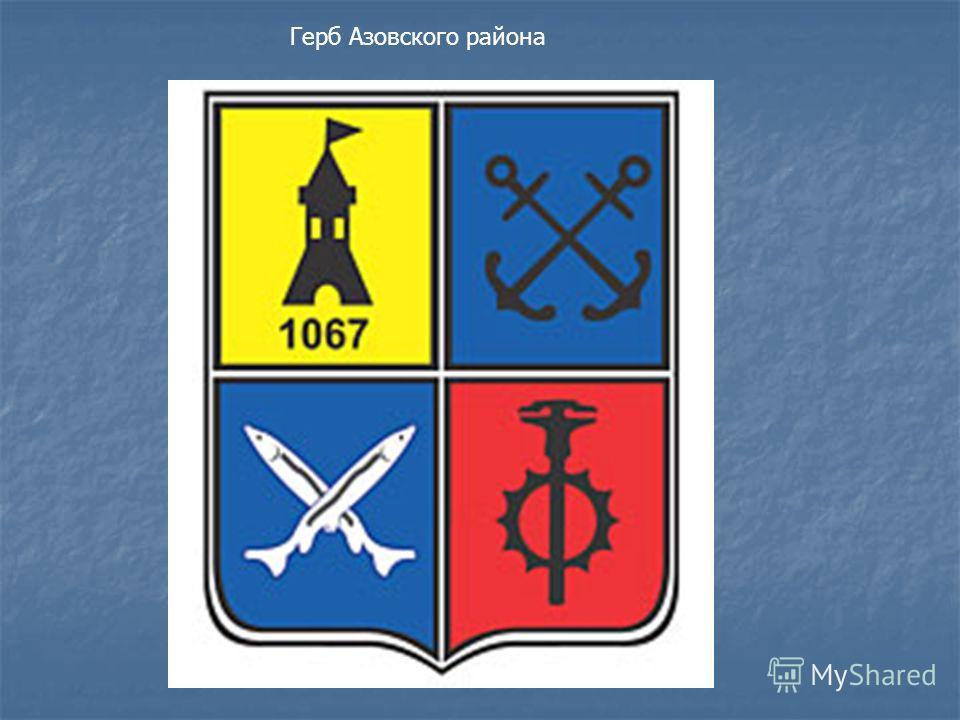 Герб Азовского района