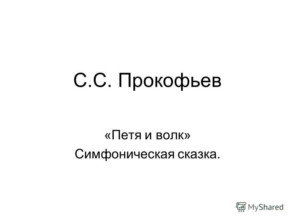 С.С. Прокофьев «Петя и волк» Симфоническая сказка.