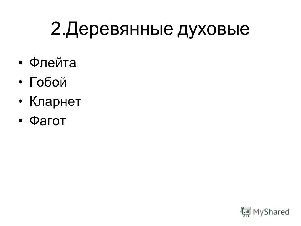 2.Деревянные духовые Флейта Гобой Кларнет Фагот