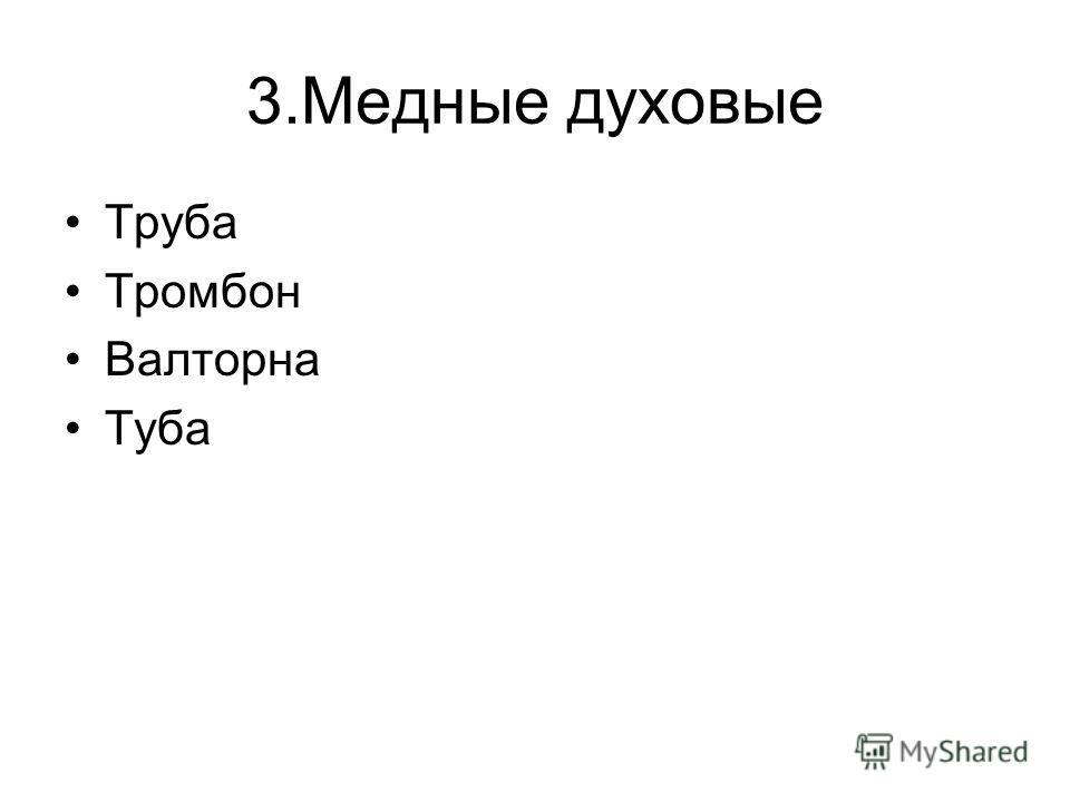 3.Медные духовые Труба Тромбон Валторна Туба