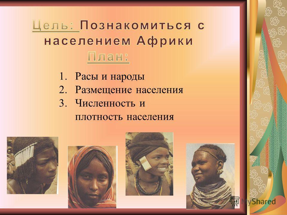1.Расы и народы 2.Размещение населения 3.Численность и плотность населения