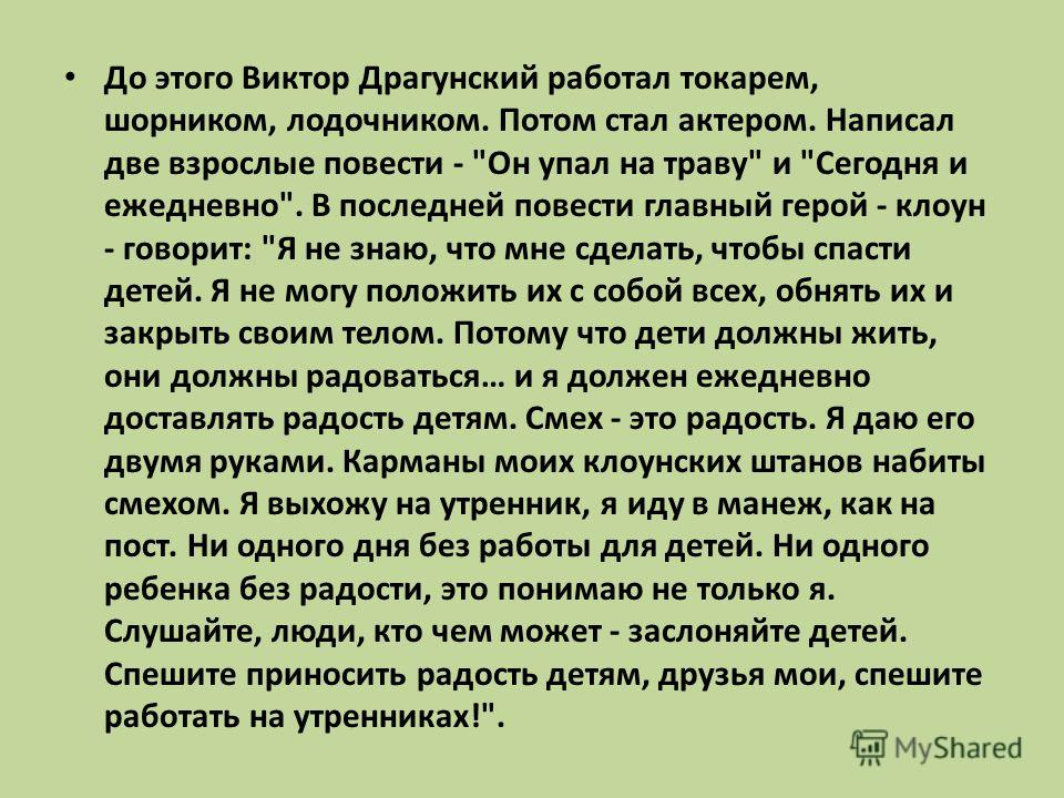 До этого Виктор Драгунский работал токарем, шорником, лодочником. Потом стал актером. Написал две взрослые повести -