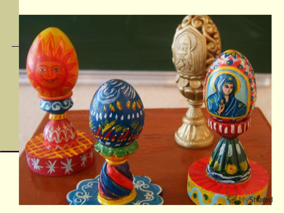 Писанки – яйца, раскрашенные от руки сюжетным или орнаментальным узором. Крест – символ непоколебимости Солнце – означает жизнь Сердце – знак любви Дубок – символ судьбы ХВ – Христос Воскрес