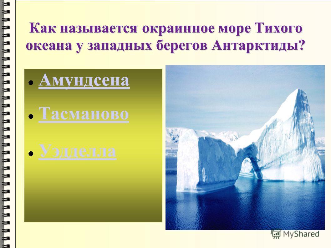 Какой пролив отделяет Южную Америку от Антарктиды Какой пролив отделяет Южную Америку от Антарктиды? Магелланов Дрейка Беренгов