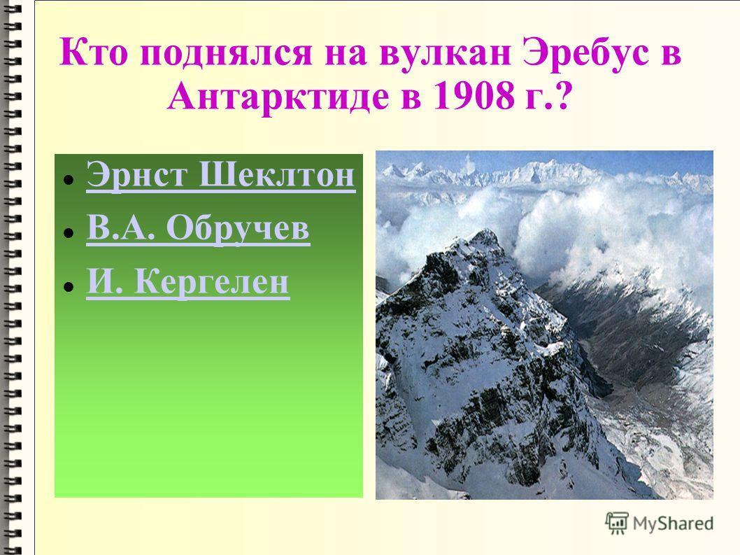 Когда экспедиция Р.Скотта достигла Южного полюса? 8 декабря 1911 года 8 декабря 1911 года 18 января 1912 года 18 января 1912 года 14 февраля 1912 года 14 февраля 1912 года