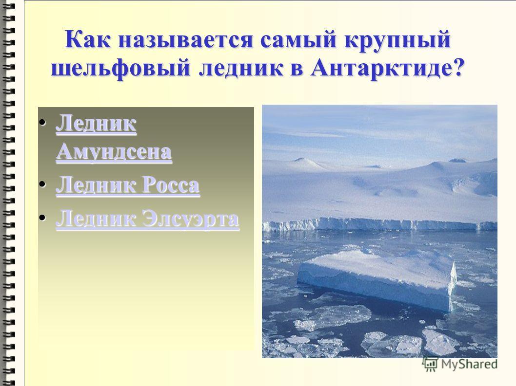 Какова средняя толщина ледяного покрова? 2040 м2040 м2040 м2040 м 2555 м2555 м2555 м2555 м 2000 м2000 м2000 м2000 м