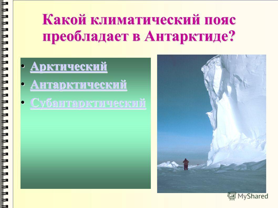 Какова абсолютная высота глубочайшей впадины материка? 1555 м1555 м1555 м1555 м 2555 м2555 м2555 м2555 м 3555 м3555 м3555 м3555 м