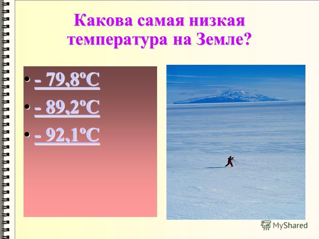 Какой климатический пояс преобладает в Антарктиде? АрктическийАрктическийАрктический АнтарктическийАнтарктическийАнтарктический СубантарктическийСубантарктическийСубантарктический