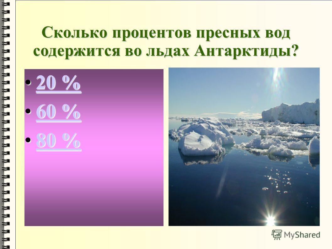 Какое атмосферное давление во внутренних областях Антарктиды? ВысокоеВысокоеВысокое СреднееСреднееСреднее НизкоеНизкоеНизкое