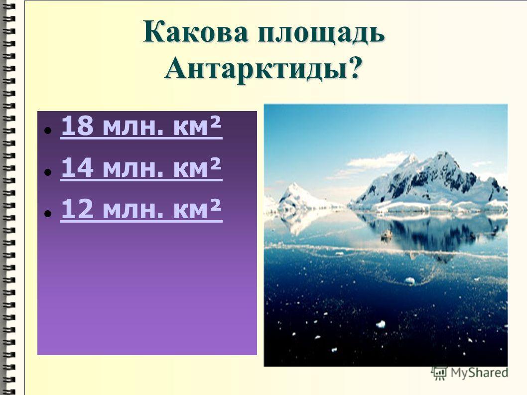 Как называется южная полярная область, включающая Антарктиду с прилегающими к ней островами и южные части океанов? АРКТИКА АНТАРКТИКА ЮЖНЫЙ ПОЛЮС