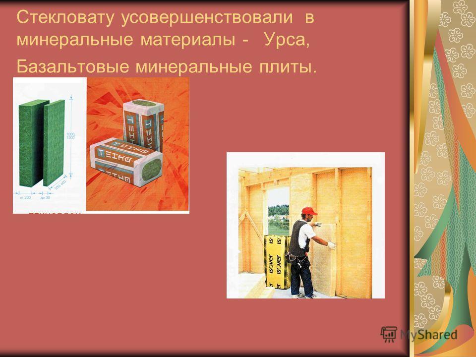 Стекловату усовершенствовали в минеральные материалы - Урса, Базальтовые минеральные плиты.
