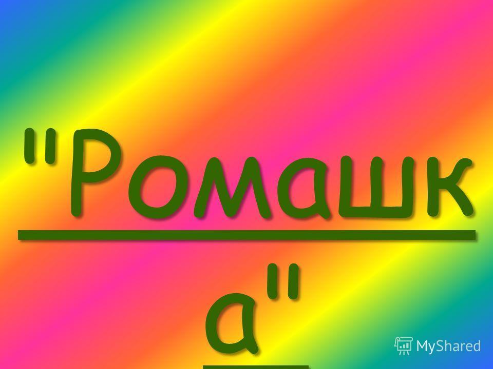 Ромашк а