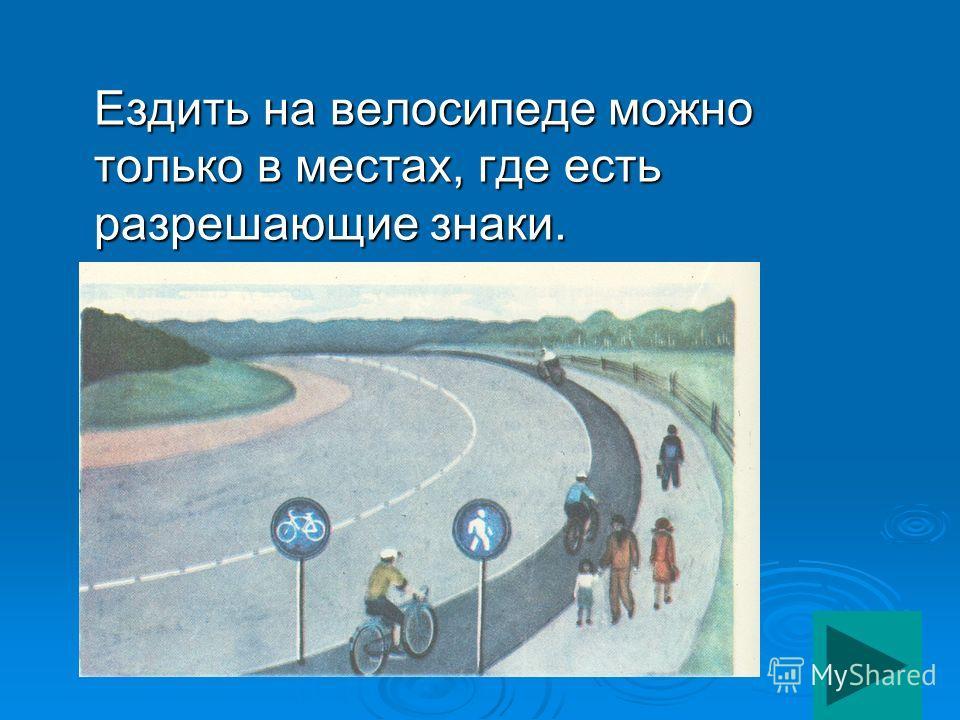 Ездить на велосипеде можно только в местах, где есть разрешающие знаки.