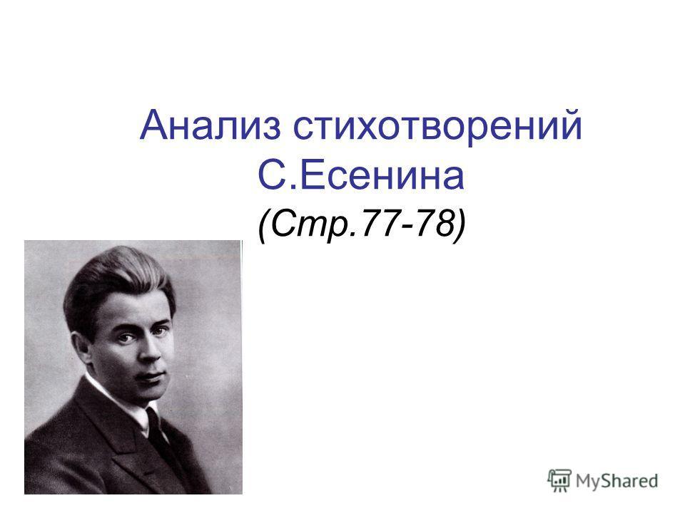 Анализ стихотворений С.Есенина (Стр.77-78)