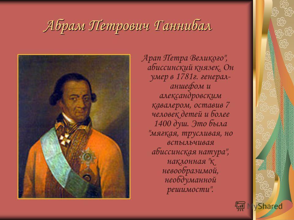 Абрам Петрович Ганнибал Арап Петра Великого