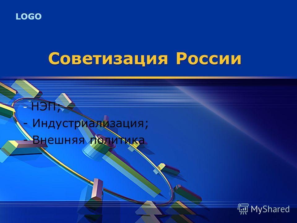 LOGO Советизация России - НЭП; - Индустриализация; - Внешняя политика
