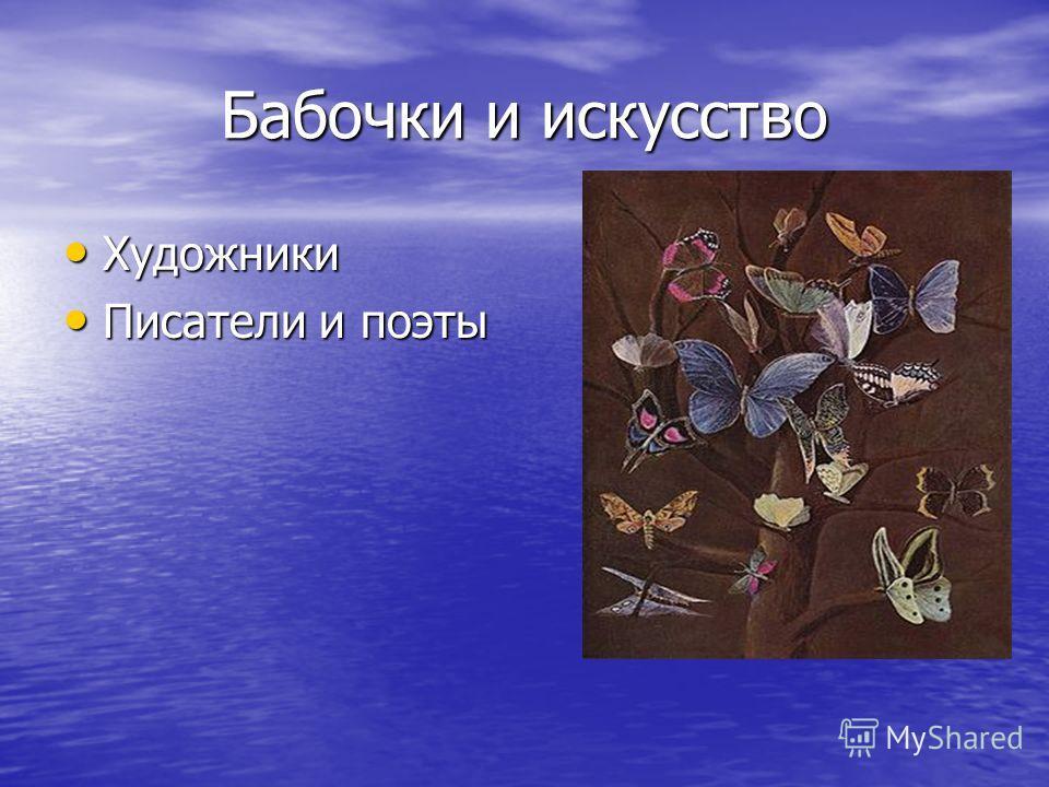 Бабочки и искусство Художники Художники Писатели и поэты Писатели и поэты