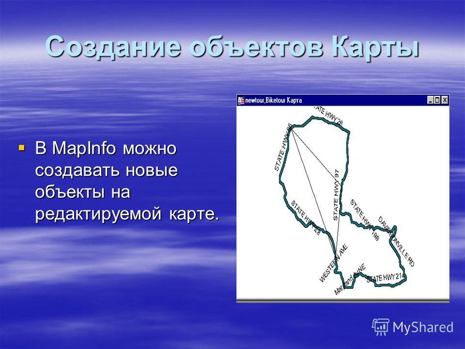 Создание объектов Карты В MapInfo можно создавать новые объекты на редактируемой карте.