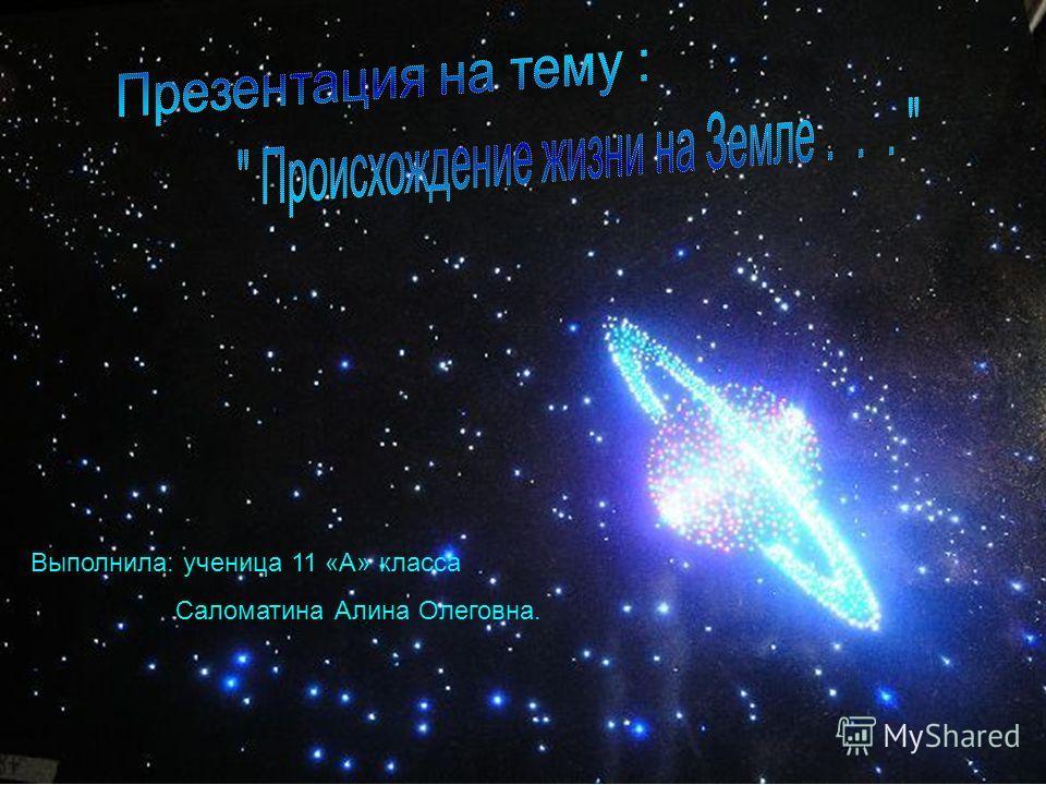 Выполнила: ученица 11 «А» класса Саломатина Алина Олеговна.