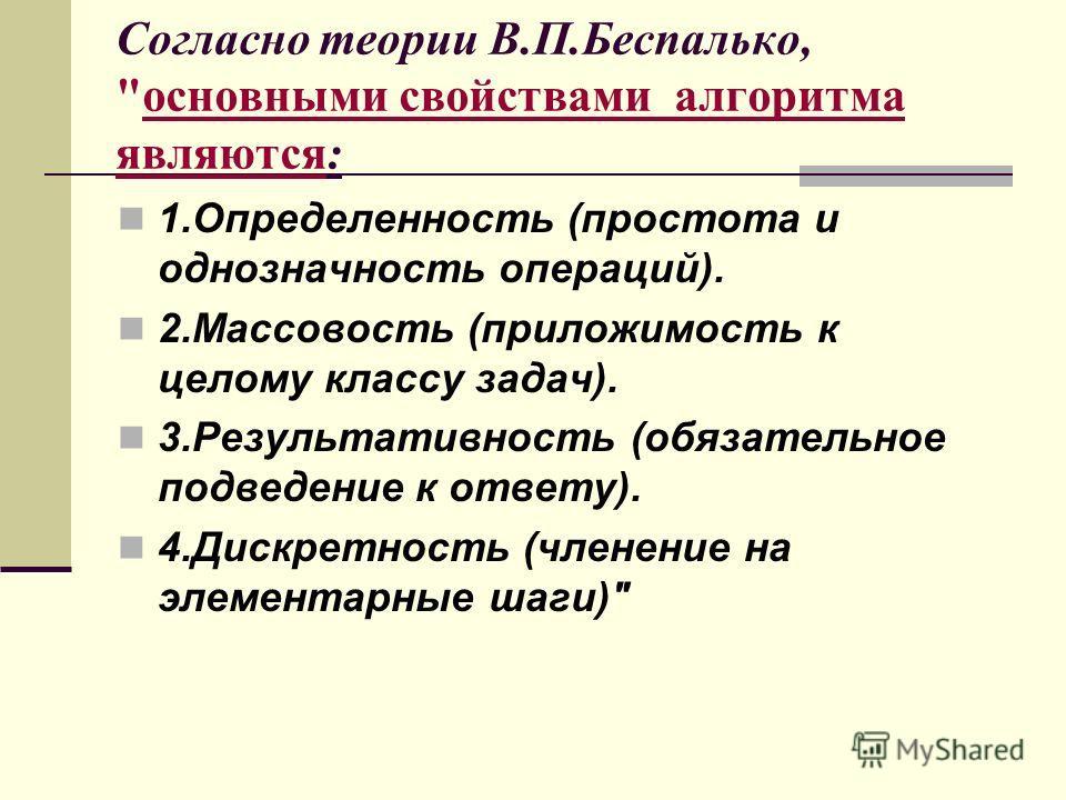 Согласно теории В.П.Беспалько,