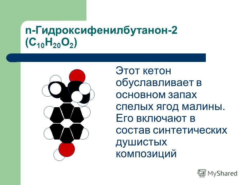 n-Гидроксифенилбутанон-2 (С 10 Н 20 О 2 ) Этот кетон обуславливает в основном запах спелых ягод малины. Его включают в состав синтетических душистых композиций