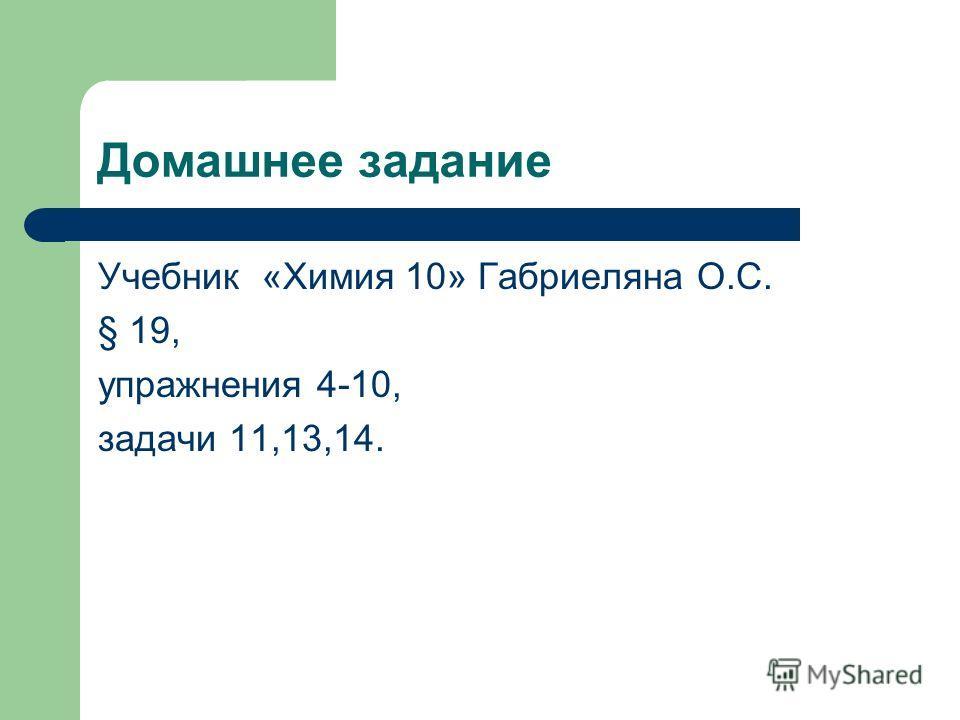 Домашнее задание Учебник «Химия 10» Габриеляна О.С. § 19, упражнения 4-10, задачи 11,13,14.