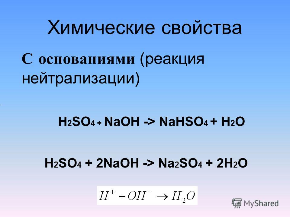 Химические свойства С о снованиями (реакция нейтрализации) H 2 SO 4 + NaOH -> NaHSO 4 + H 2 O H 2 SO 4 + 2NaOH -> Na 2 SO 4 + 2H 2 O