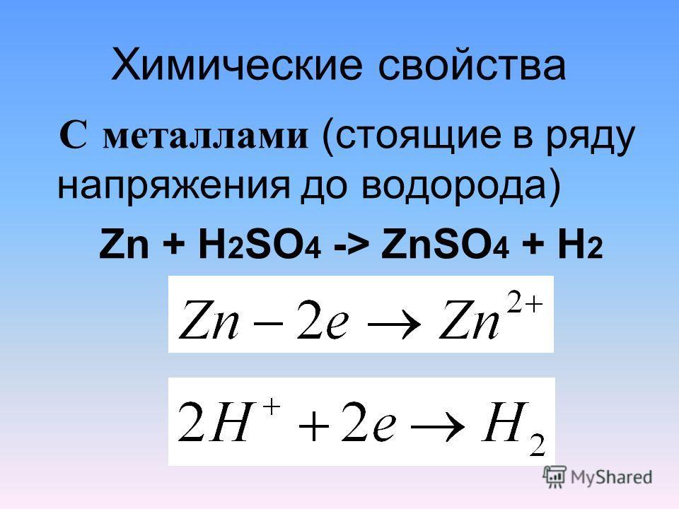 С м еталлами (стоящие в ряду напряжения до водорода) Zn + H 2 SO 4 -> ZnSO 4 + H 2