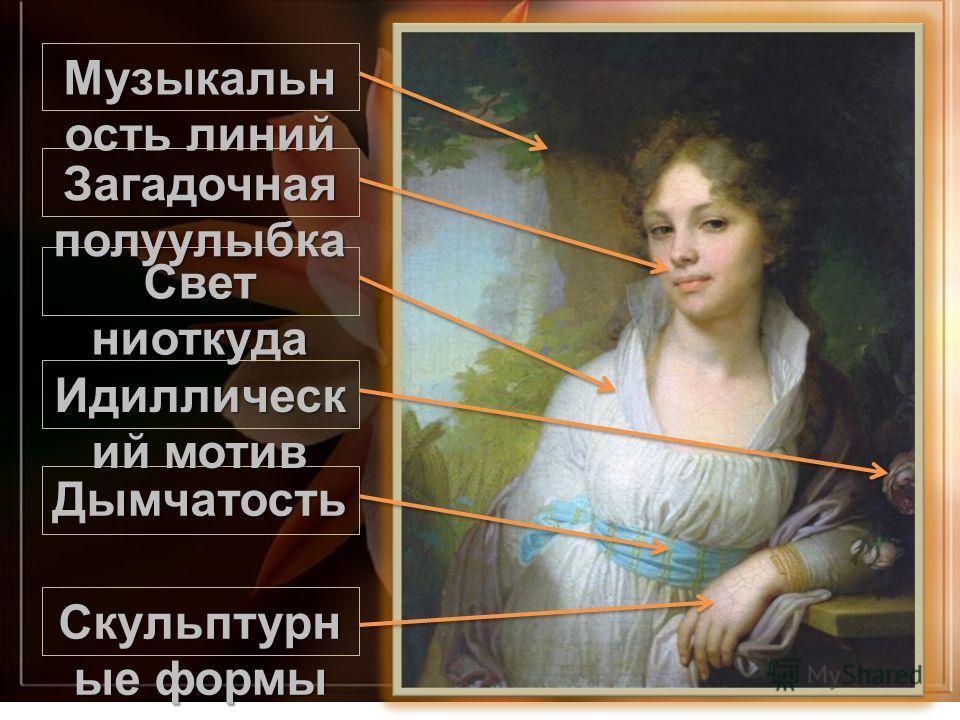 Музыкальн ость линий Свет ниоткуда Загадочная полуулыбка Дымчатость Идиллическ ий мотив Скульптурн ые формы