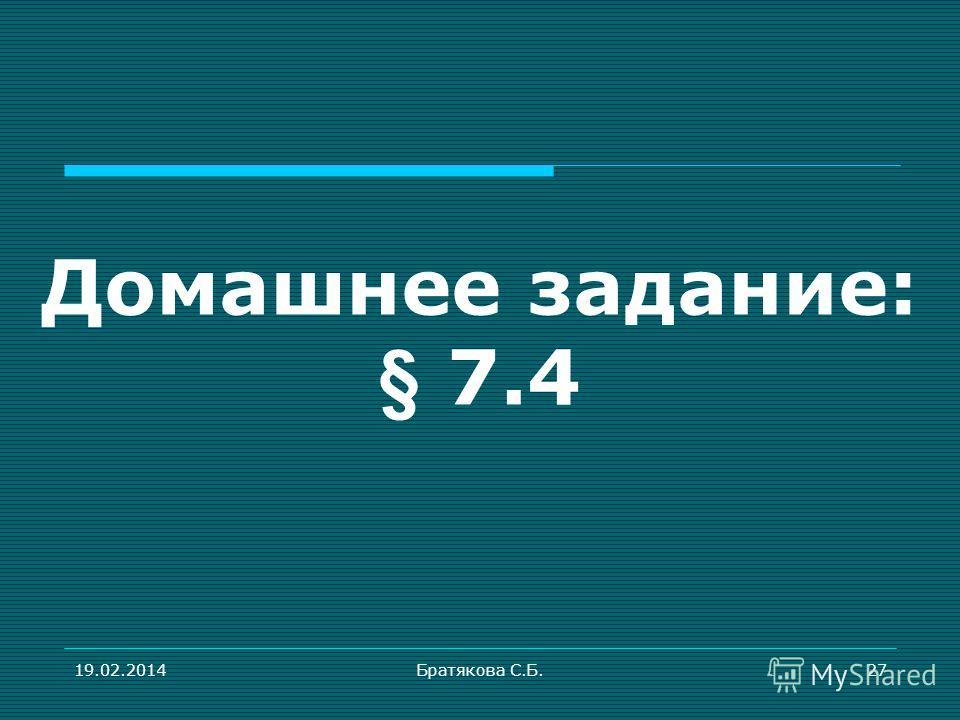 19.02.2014Братякова С.Б.27 Домашнее задание: § 7.4